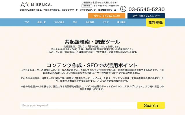 MIERUKAの共起語検索・調査ツールが表示されたウィンドウ