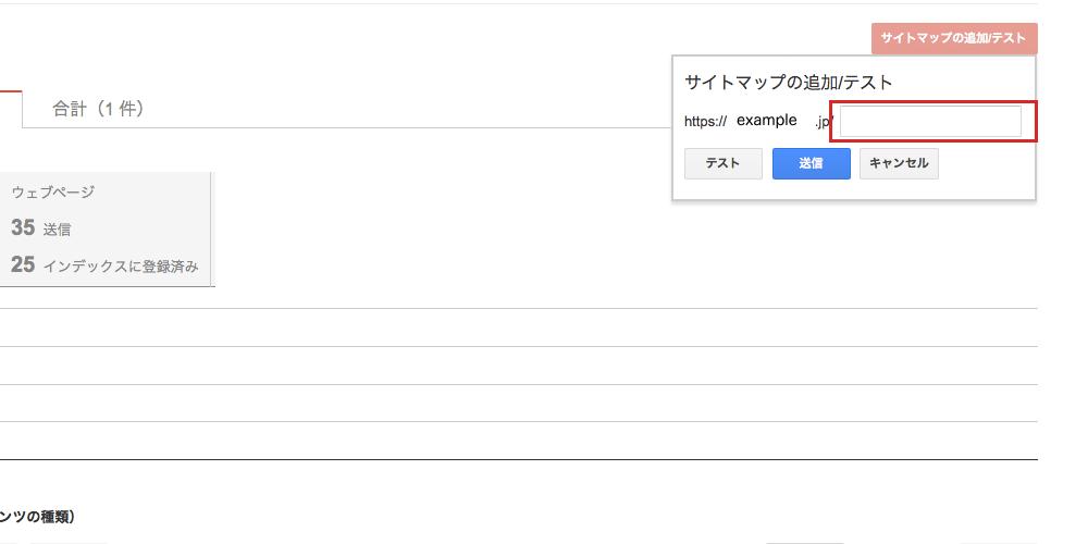 サイトマップを追加する時の画面