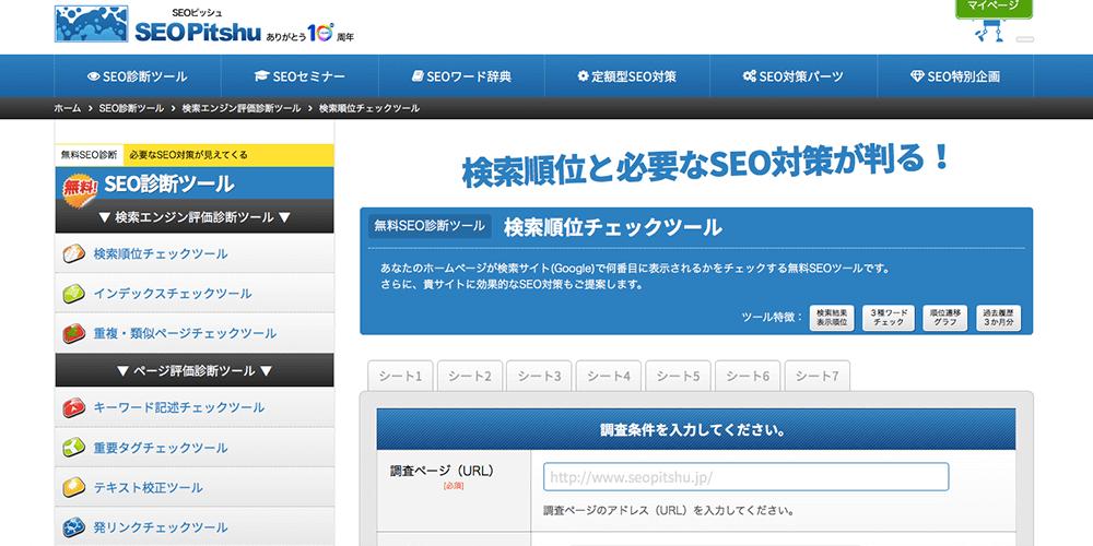 seo-pitshu表示画面