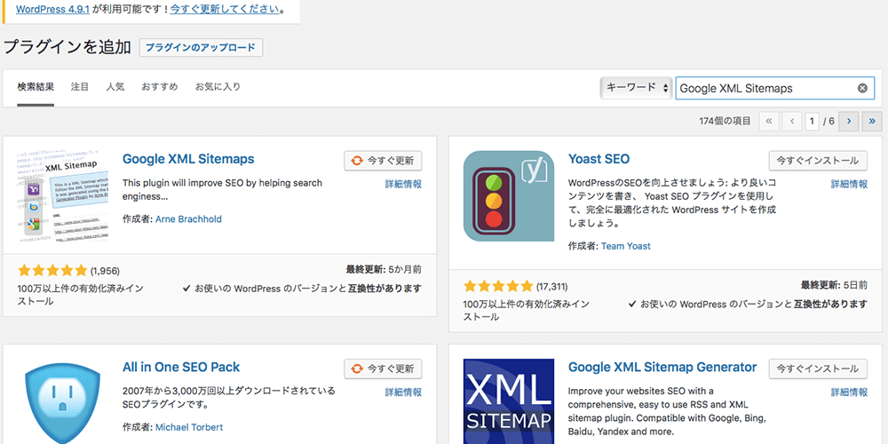 google-xml-sitemapを検索した後の画面