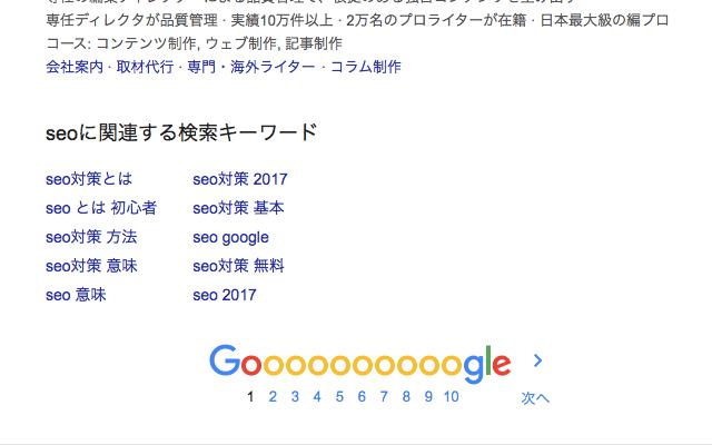 Googleサジェスト表示画面