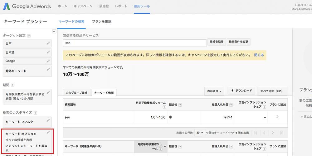 キーワードプランナーキーワードオプションを選択する画面