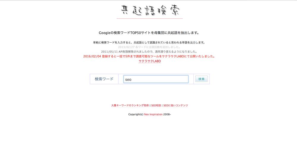 共起語ツール表示画面