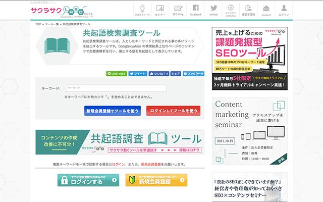 サクサクLABOの共起語検索調査ツールが表示されたウィンドウ