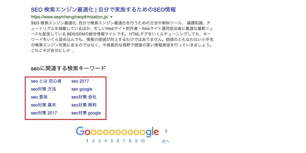 Googleサジェストが表示されたブラウザ