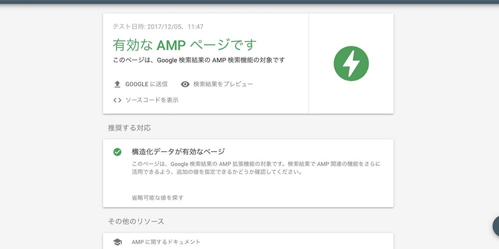 テスト結果で有効なAMPページの場合