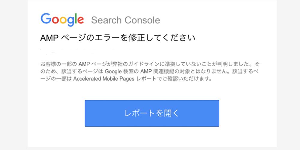 AMPページのエラーを修正してくださいの3つの解決方法