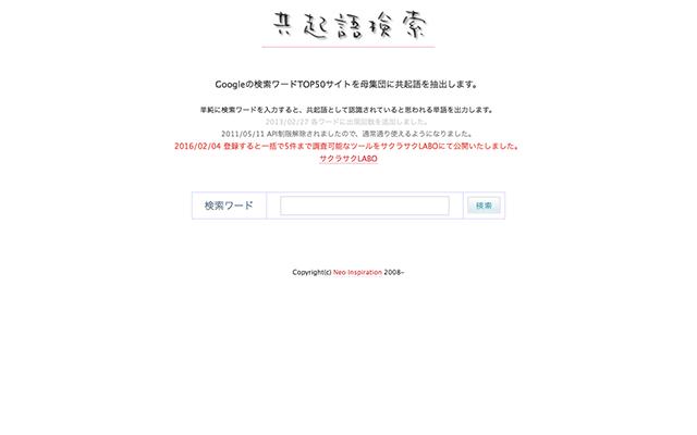 NeoInspire.netの共起語検索が表示されたウィンドウ