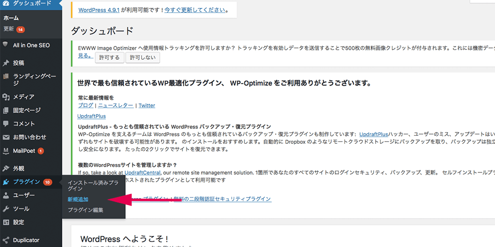 wordpressのプラグイン新規登録メニュー