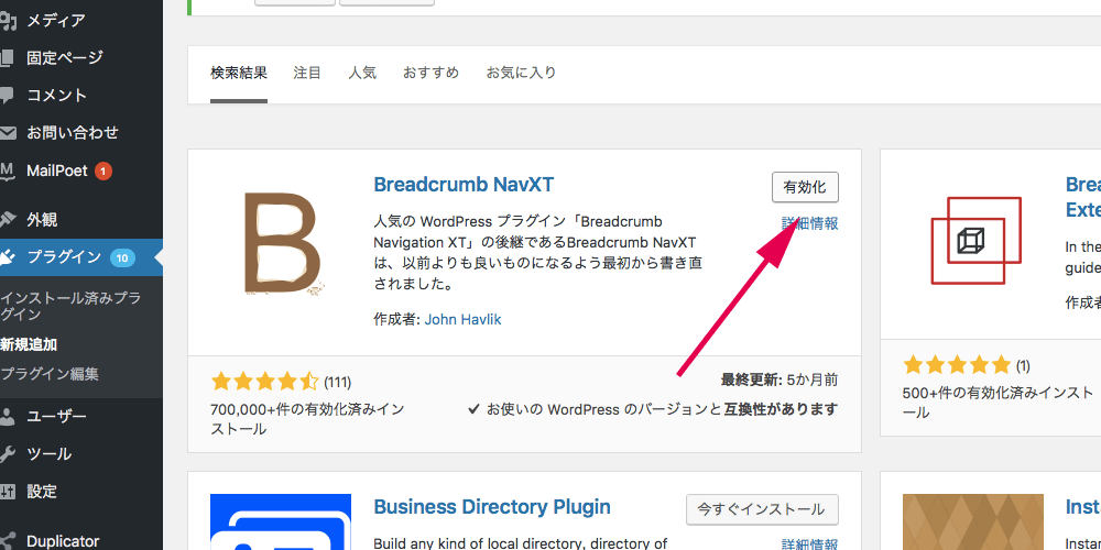 Breadcrumb NavXTの有効化