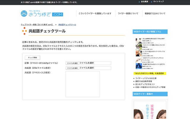 おうち稼ぎ.comの共起語チェックツールが表示されたウィンドウ