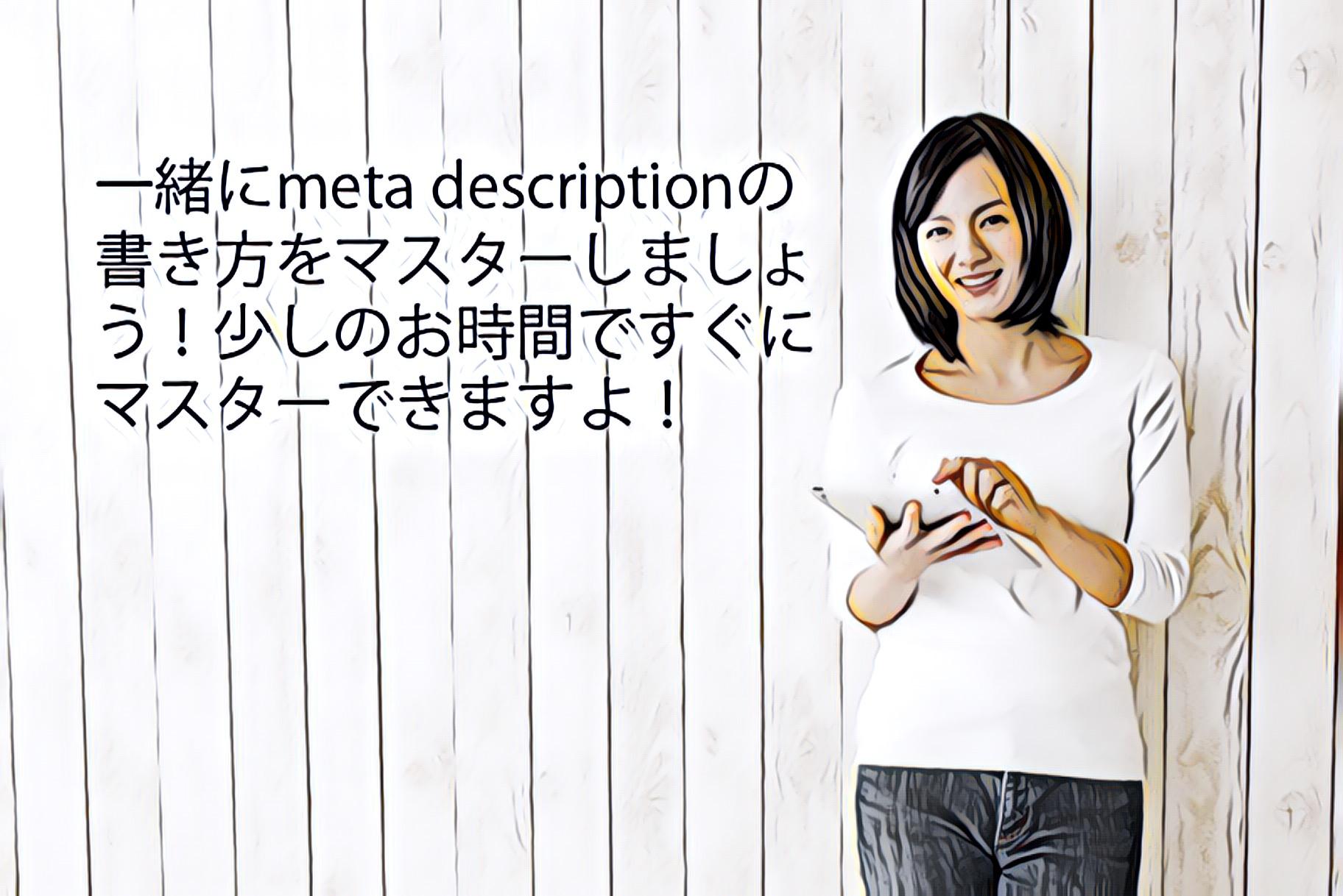 メタディスクリプションの書き方を紹介する女性