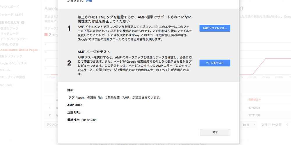 AMPテストボタンが表示された画面