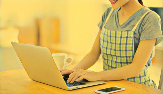 主婦の副業=内職は時代遅れ!内職より100倍効率よく稼げる副業